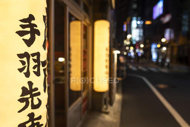 Токійська вулиця вночі, Японія. — стокове фото