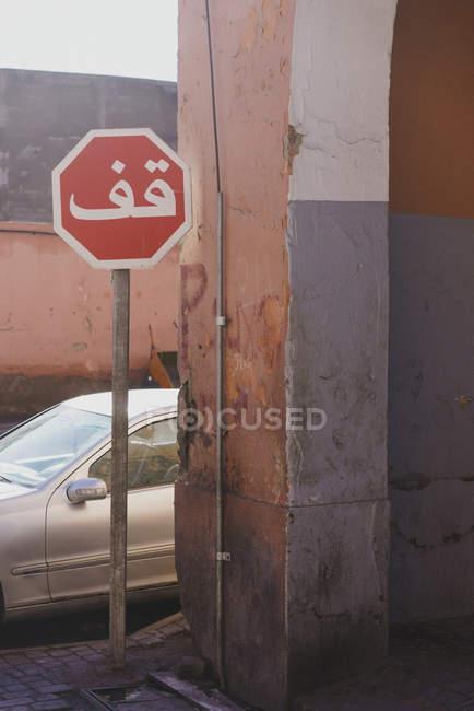 Arabische Stop-Schild, Marrakesch, Marokko — Stockfoto