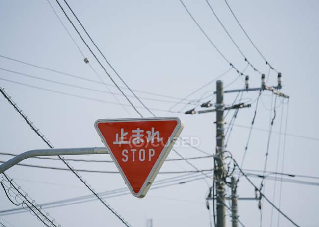 Stop sign, Tokyo, Japan — Stock Photo