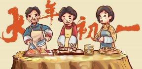 Творческая новогодняя иллюстрация с счастливыми людьми, готовящими традиционные блюда — стоковое фото