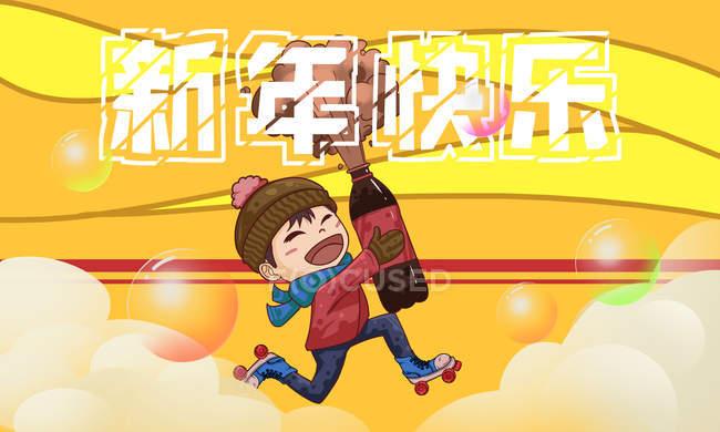 Ілюстрація Нового року з щасливим хлопчиком, що носить пляшку і фартух. — стокове фото