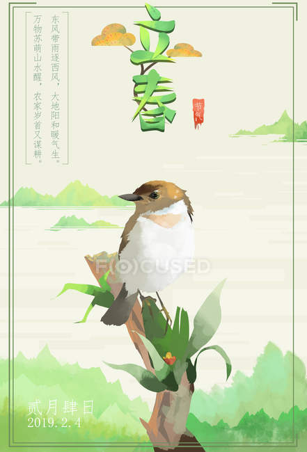 Beautiful creative illustration of cute bird perching on branch, spring concept — Stock Photo