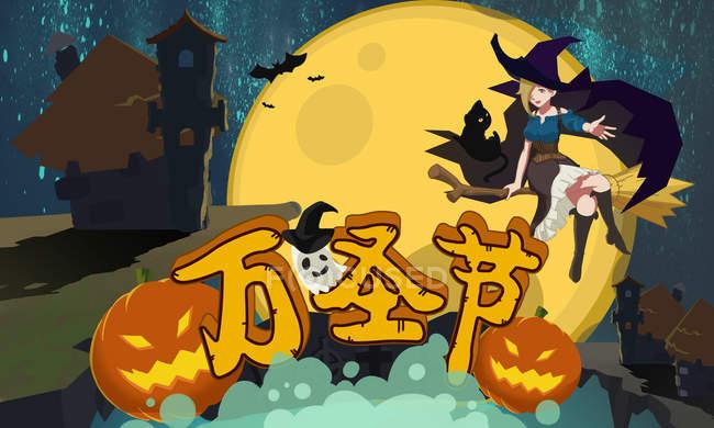 Ілюстрація на Хелловін з відьмою, привидом, повним місяцем, китайськими ієрогліфами та гарбузами. — стокове фото