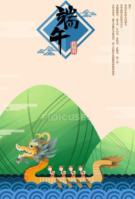 Ілюстрація на фестивалі Dragon Boat з людьми, що плавають на драконячому човні — стокове фото