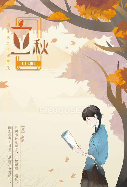 Beautiful creative illustration of chinese characters and girl reading near autumn tree — Stock Photo