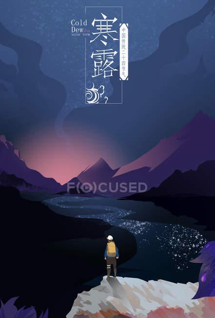 Красива ілюстрація китайських персонажів і туристів, які дивляться на Величні гори — стокове фото
