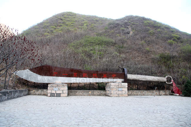 Sharp knife monument in Tangshan, Hebei, China — Stock Photo