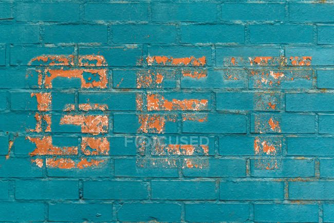 Bricks wall texture with get word — Stock Photo