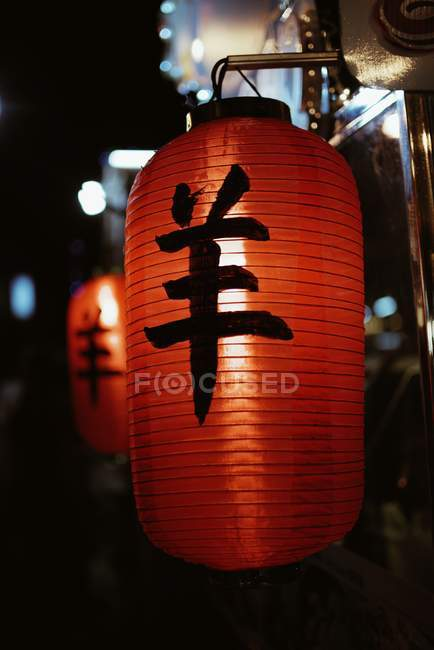 Chinese paper lighting lanterns — Stock Photo