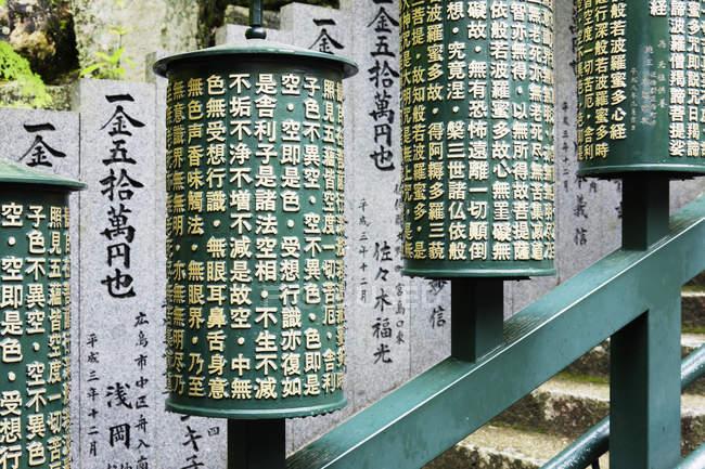 Roues de prière japonaises du temple à l'île de Miyajima, Japon — Photo de stock