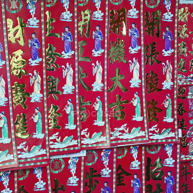 Китайські банери удачі в Хоян, В'єтнам — стокове фото